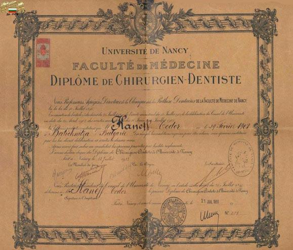 Диплома на д-р Милка Стрезова, завършила медицина в Страсбург (Франция). Ф. 1269, оп. 1, а. е. 5