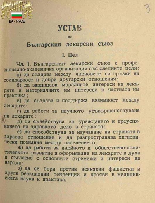 Устав на БЛС от 1946 г. Ф. 564, оп. 1, а.е 1